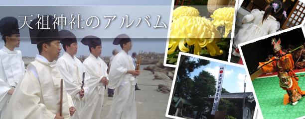 天祖神社のアルバム
